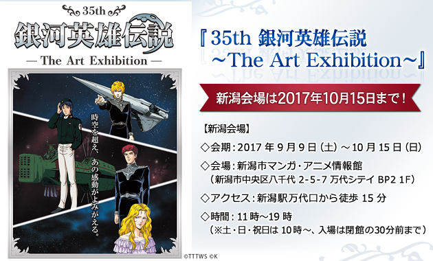 『35th銀河英雄伝説 ~The Art Exhibition~』新潟会場は2017年10月15日まで!